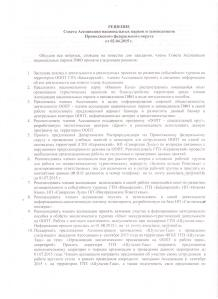 НП Самарская Лука 002